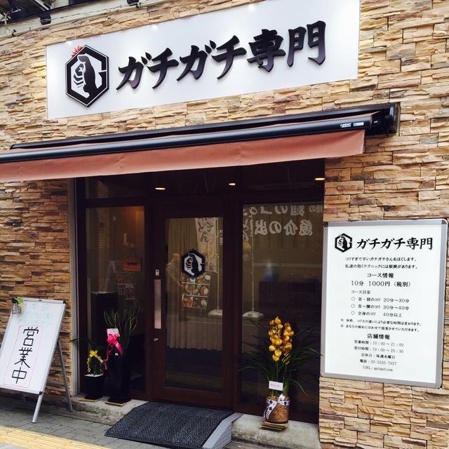 ガチガチ専門 荻窪店の画像1